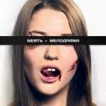 NЕФТЬ - Мелодрама (2010)