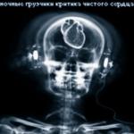 Ночные грузчики - Критика чистого сердца (2010)