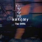 Tim Erna - Никому (2012)