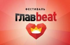 Фестиваль ГлавBeat '2012 @ Клуб ГлавClub