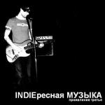 INDIEресная МУЗЫКА. Проявление третье (2009)