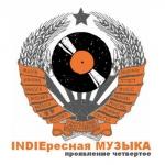 INDIEресная МУЗЫКА. Проявление четвертое (2009)