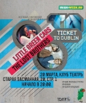 Розыгрыш билетов на концерт групп Little Green Cars и The Lost Brothers в Москве  [Завершён]