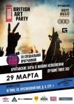 Розыгрыш билетов на вечеринку British Art Party в Москве [Завершён]
