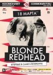 Розыгрыш билетов на концерт группы Blonde Redhead 18 марта в Санкт-Петербурге [Завершён]