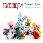 Релиз нового альбома Тихий Джа: Вещи с нового альбома
