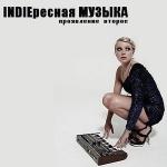 BRIT-POP.spb.ru представляет интернет-сборник INDIEресная МУЗЫКА. Проявление второе