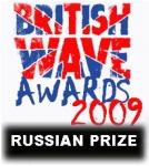 29 апреля 2009. Санкт-Петербург. Клуб А2. Первая независимая музыкальная интернет-премия BRITISH WAVE AWARDS '2009 [RUSSIAN PRIZE]. Вход свободный!