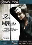 Дебютный альбом группы MONOЛИЗА - STEROВЫХОДка! Приглашаем вас отметить это радостное событие вместе с нами!