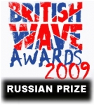 Итоги BRITISH WAVE AWARDS '2009 [RUSSIAN PRIZE]