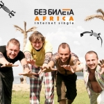 БЕЗ БИЛЕТА выпустили заглавный сингл нового альбома «Африка»