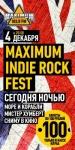 Maximum Indie Rock Fest