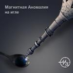 Новый альбом группы Магнитная Аномалия - На игле