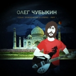 Олег Чубыкин презентует свой новый альбом в Санкт-Петербурге