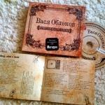 Вася Обломов выпустил альбом Повести и Рассказы