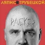 Ляпис Трубецкой выпускает в мае альбом Рабкор
