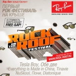 В Москве пройдёт фестиваль ROCK on the ROOF