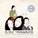 Олег Чубыкин готовится представить альбом Новые приключения в стерео. Part II