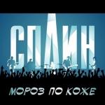 В пятницу группа Сплин представит новый сингл Мороз по коже