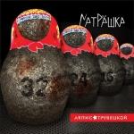 Группа Ляпис Трубецкой презентуют свой новый альбом Матрёшка в клубе Космонавт