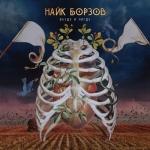 Найк Борзов анонсировал новый альбом Везде и нигде