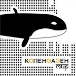 Копенgаgен анонсировали новый альбом Мир