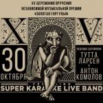 В Москве вручили независимую музыкальную премию Золотая Горгулья '2014