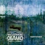 Магелланово Облако выпустили новый сингл Ледовитый океан