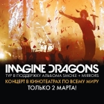 Imagine Dragons анонсировали показ в кинотеатрах фильма Smoke + Mirrors Live