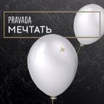 Группа PRAVADA анонсировала выпуск альбома Мечтать