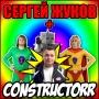 Творческий тандем Легендарных супергероев  CONSTRUCTORR  и небезызвестного Сергея Жукова (Руки Вверх)