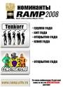 Tenkorr и CONSTRUCTORR на RAMP  2008