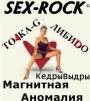 SEX - ROCK фестиваль в Санкт-Петербурге