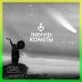 Группа Individ представила новый сингл  Кометы