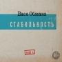 Вася Обломов презентует новый альбом  Стабильность