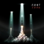 Группа Лифт выпустила дебютный EP  Соль