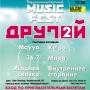 В Петербурге пройдёт второй фестиваль неформатной музыки  Другой