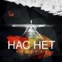 НАС НЕТ выступят  в Санкт-Петербурге в поддержку выхода дебютного альбома  Единица