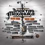 В Санкт-Петербурге пройдёт восьмой мультимедийный фестиваль  Электро-Механика  2014