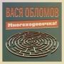 Вася Обломов готовит к выпуску новый альбом  Многоходовочка!