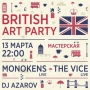 ��������� ���������  British Art Party  ������� � ����� ����������