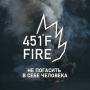 В Санкт-Петербурге пройдет вечеринка  451° Fahrenheit Fire