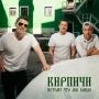 Кирпичи анонсировали выпуск нового альбома  Потому что мы банда