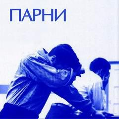 Парни - Санкт-Петербург