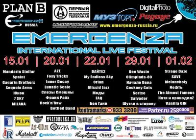 29 января 2009 года состоится выступление группы Sertse на фестивале Emergenza Russia