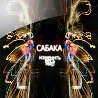 Новый сингл московской группы  Сабака  -  Изменить Весь Мир