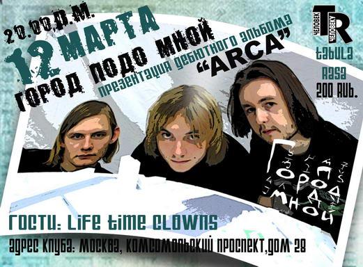 12 марта в Москве состоится презентация дебютного альбома группы  Город Подо Мной