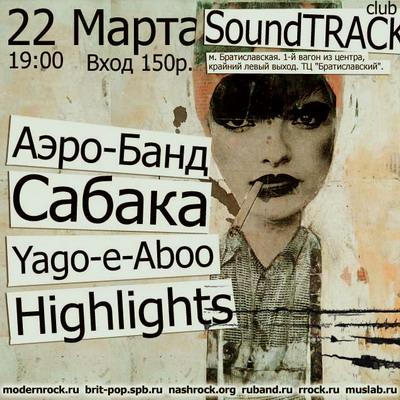 22 марта празднуем День Святого Патрика в московском клубе  SoundTrack