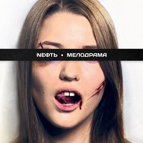 23 октября в Санкт-Петербург едет московская группа NЕФТЬ