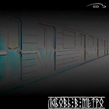 Группа Живые дельфины выпустила новый альбом  Любовь в Метро